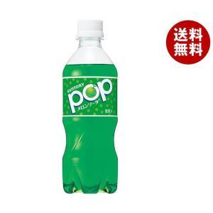 【送料無料】サントリー POPメロンソーダ【自動販売機用】 430mlペットボトル×24本入|misonoya