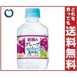 【送料無料】サントリー 朝摘みグレープ&サントリー天然水 280mlペットボトル×24本入