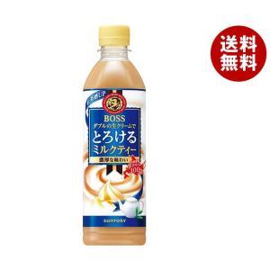 送料無料 【2ケースセット】サントリー BOSS(ボス) とろけるミルクティー 500mlペットボト...
