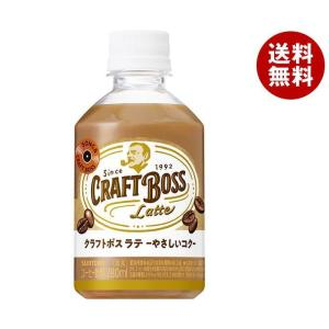 送料無料 【2ケースセット】サントリー クラフト ボス ラテ 280mlペットボトル×24本入×(2...