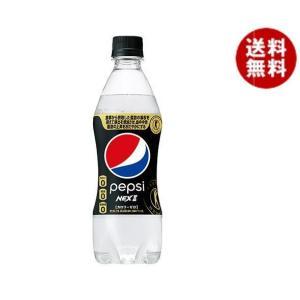 送料無料 サントリー ペプシ NEX2【特定保健用食品 特保】 490mlペットボトル×24本入