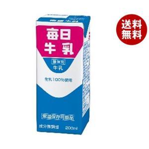 【送料無料】【2ケースセット】毎日牛乳 200ml紙パック×24本入×(2ケース)