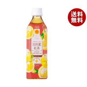 【送料無料】サンA 日向夏紅茶 HINATA TEA(ひなたティー) 500mlペットボトル×24本入 misonoya