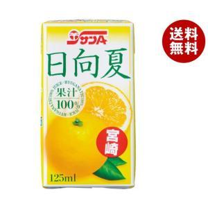 【送料無料】サンA 日向夏ジュース果汁100% 125ml紙パック×24本入|misonoya