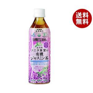 【送料無料】丸の内 タニタ食堂の有機ジャスミン茶 500mlペットボトル×24本入|misonoya