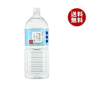 【送料無料】ケイ・エフ・ジー 純天然のアルカリイオン水 金城の華 2Lペットボトル×8本入