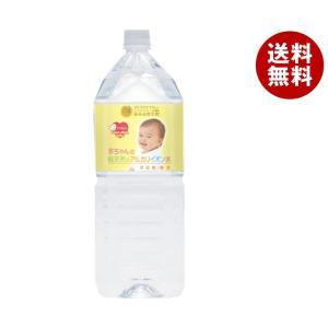 【送料無料】ケイ・エフ・ジー 赤ちゃんの純天然のアルカリイオ...