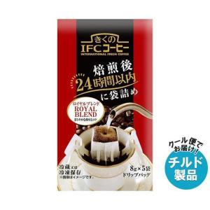 【送料無料】【チルド(冷蔵)商品】スジャータ きくのIFCコーヒー ドリップバッグ ロイヤルブレンド 8g×5袋×20袋入|misonoya