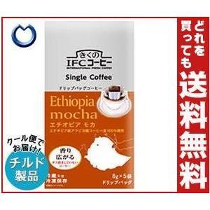 bb30996b96b0c  送料無料  チルド(冷蔵)商品 スジャータ きくのIFCコーヒー シングルコーヒー エチオピアモカ 8g×5袋×20袋入