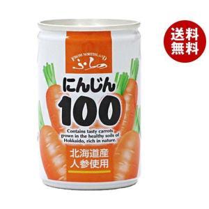 【送料無料】マルハニチロ北日本 ふらの にんじん100 160g缶×30本入