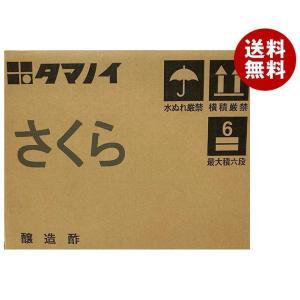 【送料無料】タマノイ さくら 20L×1箱入|misonoya