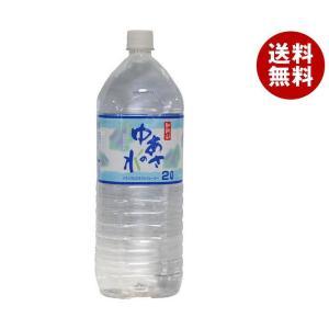 【送料無料】あさみや 湯浅名水 ゆあさの水 2LPET×6本入 misonoya