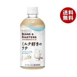 送料無料 【2ケースセット】UCC BEANS&ROASTERS(ビーンズロースターズ) ミルク好き...