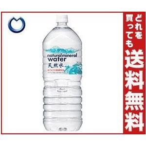 【送料無料】UCC 天然水 北アルプス安曇野の水 2Lペット...