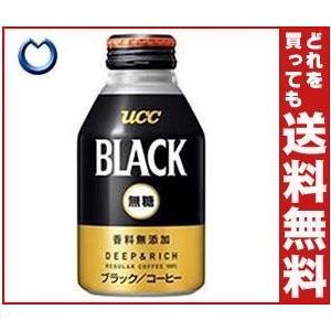 【送料無料】【2ケースセット】UCC BLACK無糖 DEEP&RICH(ディープアンドリッチ) 275gリキャップ缶×24本入×(2ケース)