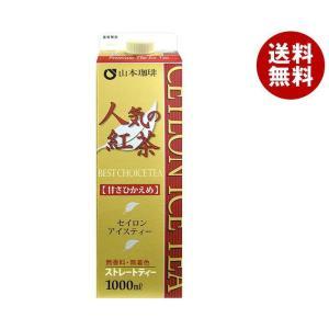 【送料無料】山本珈琲 人気の紅茶 アイスティー 甘さひかえめ 1000ml紙パック×6本入 misonoya