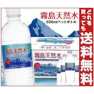 【送料無料】 霧島天然水 500mlペットボトル×24本入 misonoya
