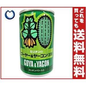 【送料無料】ミリオン ミリオンのゴーヤー&ヤーコン(加糖) 160g缶×30本入