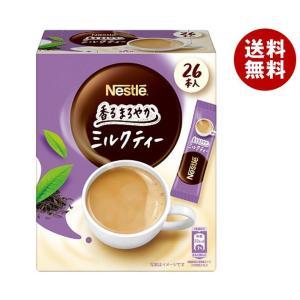 【送料無料】ネスレ日本 ネスレ 香るまろやか ミルクティー (5.9g×26P)×12箱入|misonoya
