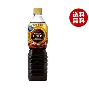 【送料無料】ネスレ日本 ネスカフェ ゴールドブレンド コク深め ボトルコーヒー 甘さひかえめ 900mlペットボトル×12本入