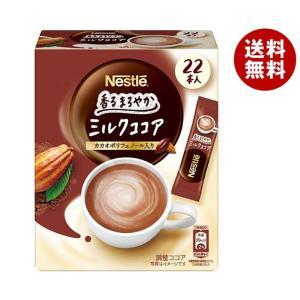 【送料無料】ネスレ日本 ネスレ 香るまろやか ミルクココア (7.7g×22P)×12箱入|misonoya