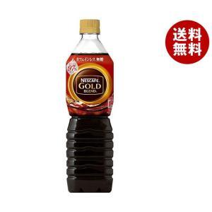 【送料無料】ネスレ日本 ネスカフェ ゴールドブレンド コク深め ボトルコーヒー カフェインレス 無糖 900mlペットボトル×12本入|misonoya