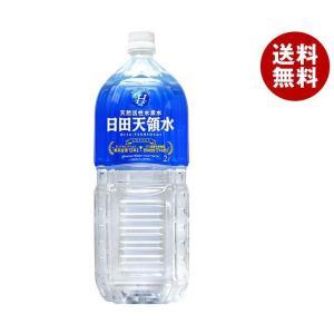 送料無料 日田天領水 ミネラルウォーター 2Lペットボトル×10本入の画像
