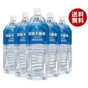 【送料無料】日田天領水 ミネラルウォーター 長期保存用 2L...