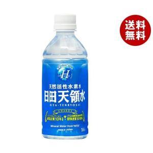 【送料無料】日田天領水 ミネラルウォーター 350mlペット...