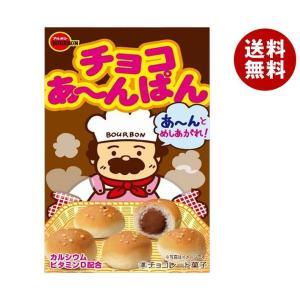 【送料無料】ブルボン チョコあ〜んぱん 44g×10個入|misonoya