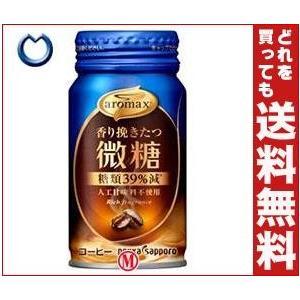 【送料無料】ポッカサッポロ アロマックス 香り挽きたつ微糖 170mlリシール缶×30本入