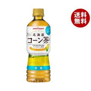 【送料無料】【2ケースセット】ポッカサッポロ やすらぎ気分のコーン茶 500mlペットボトル×24本入×(2ケース)|misonoya