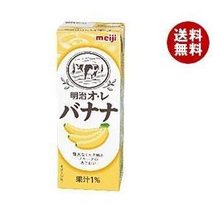 送料無料 【2ケースセット】明治 オ・レ バナナ 200ml紙パック×24本入×(2ケース)