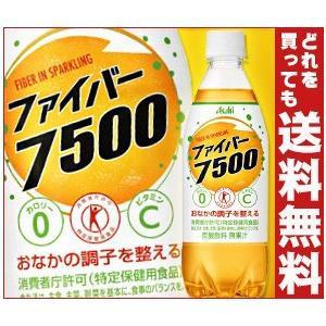【送料無料】アサヒ飲料 ファイバー7500【特定保健用食品 特保】 500mlペットボトル×24本入 misonoya