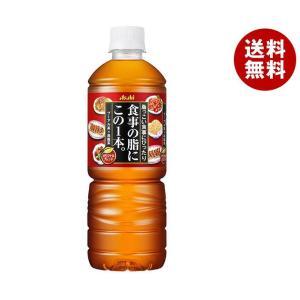 【送料無料】アサヒ飲料 食事の脂にこの1本。 600mlペットボトル×24本入|misonoya