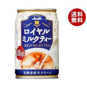 送料無料 アサヒ飲料 ロイヤルミルクティー 280g缶×24本入
