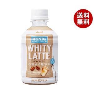 送料無料 アサヒ飲料 WONDA(ワンダ) ホワイティラテ 280mlペットボトル×24本入