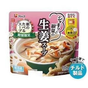 【送料無料】【チルド(冷蔵)商品】フジッコ 朝のたべるスープ 生姜スープ 180g×10個入|misonoya