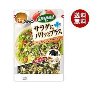 【送料無料】フジッコ サラダにパリッとプラス 20g×10袋入|misonoya