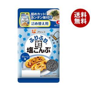 【送料無料】フジッコ ふりふり塩こんぶ プレーン 詰替え袋 30g×10袋入|misonoya