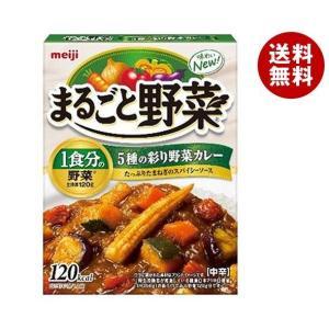 【送料無料】明治 まるごと野菜 5種の彩り野菜カレー 200g×30個入 misonoya