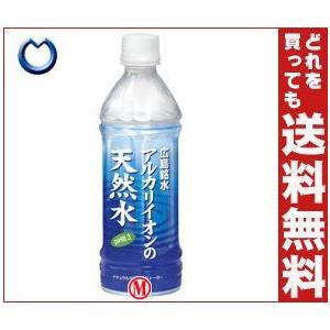 【送料無料】 宝積飲料 プリオ アルカリイオンの天然水 50...