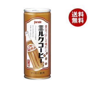 【送料無料】 宝積飲料 プリオ パレードミルクコーヒー 245g缶×30本入