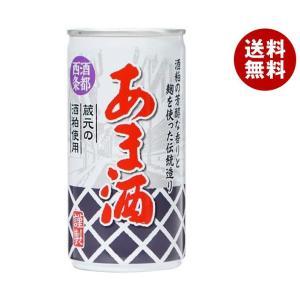 【送料無料】宝積飲料 あま酒 190g缶×30本入