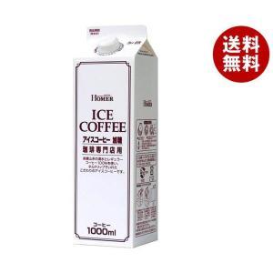送料無料 ホーマー アイスコーヒー 加糖 1000ml紙パック×12本入