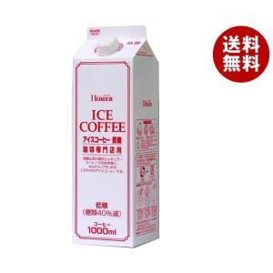 送料無料 ホーマー アイスコーヒー低糖 1000ml紙パック×12本入