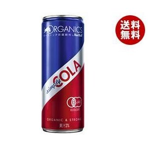 送料無料 レッドブル・オーガニックス シンプリーコーラ 250ml缶×24本入