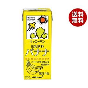 送料無料 キッコーマン 豆乳飲料 バナナ 200ml紙パック×18本入