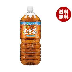 送料無料 【2ケースセット】伊藤園 健康ミネラルむぎ茶 2Lペットボトル×6本入×(2ケース)