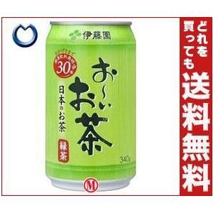 【送料無料】伊藤園 お〜いお茶 緑茶 340g缶×24本入 misonoya